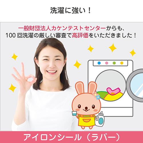 第三機関の「洗濯耐久試験」でも高い評価を獲得しているから、何回洗濯しても剥がれにくい