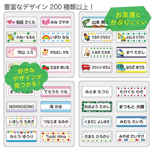 デザインは200種類以上をご用意。お好きなデザインを見つけてください。