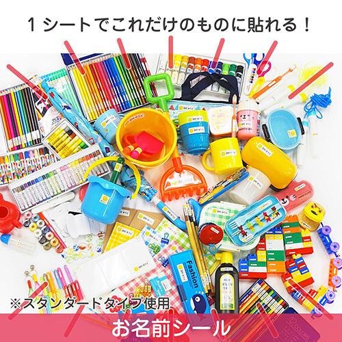 防水お名前シール(ネームシール) 小学校の入学準備に大活躍!