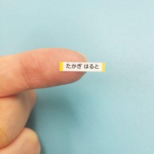 【ゼストのお名前シール工場】_お名前シール極小サイズ