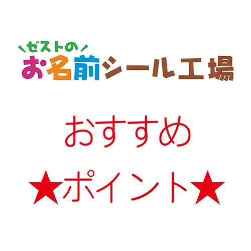 人気の防水お名前シール★おすすめポイント