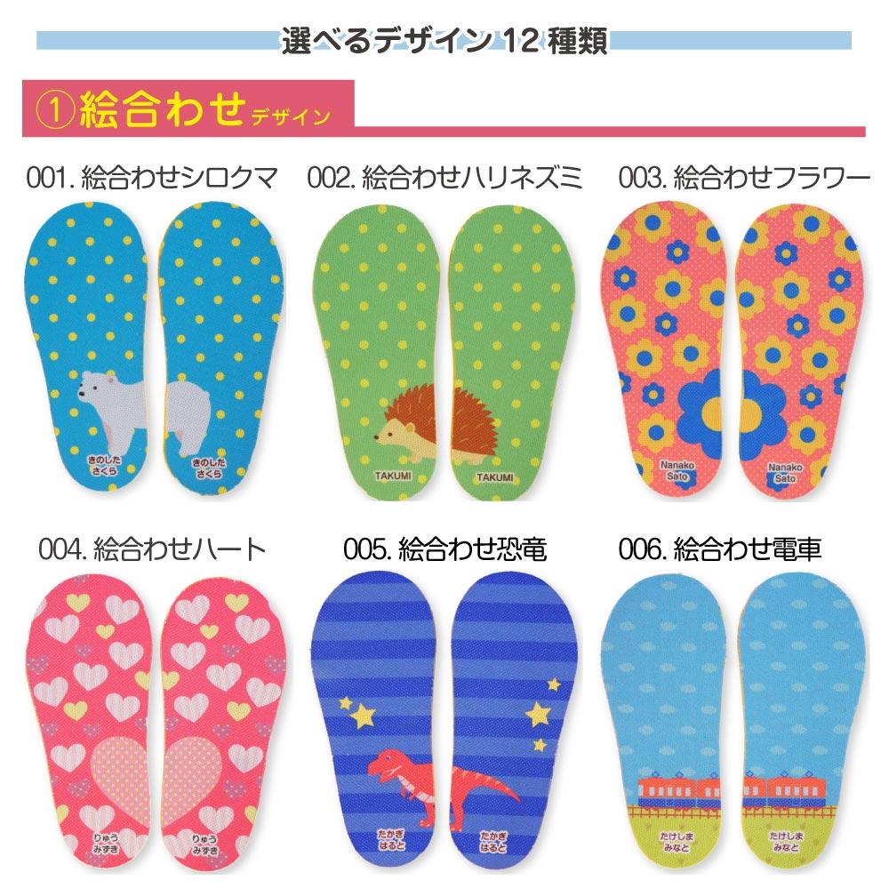 靴底に敷くお名前インソール! 「絵合わせデザイン」と「シンプルデザイン」からお選びいただけます!