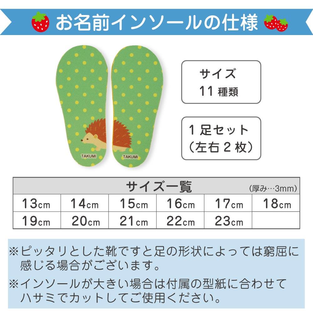 靴底に敷くお名前インソール! サイズ展開も13~23㎝と豊富です!