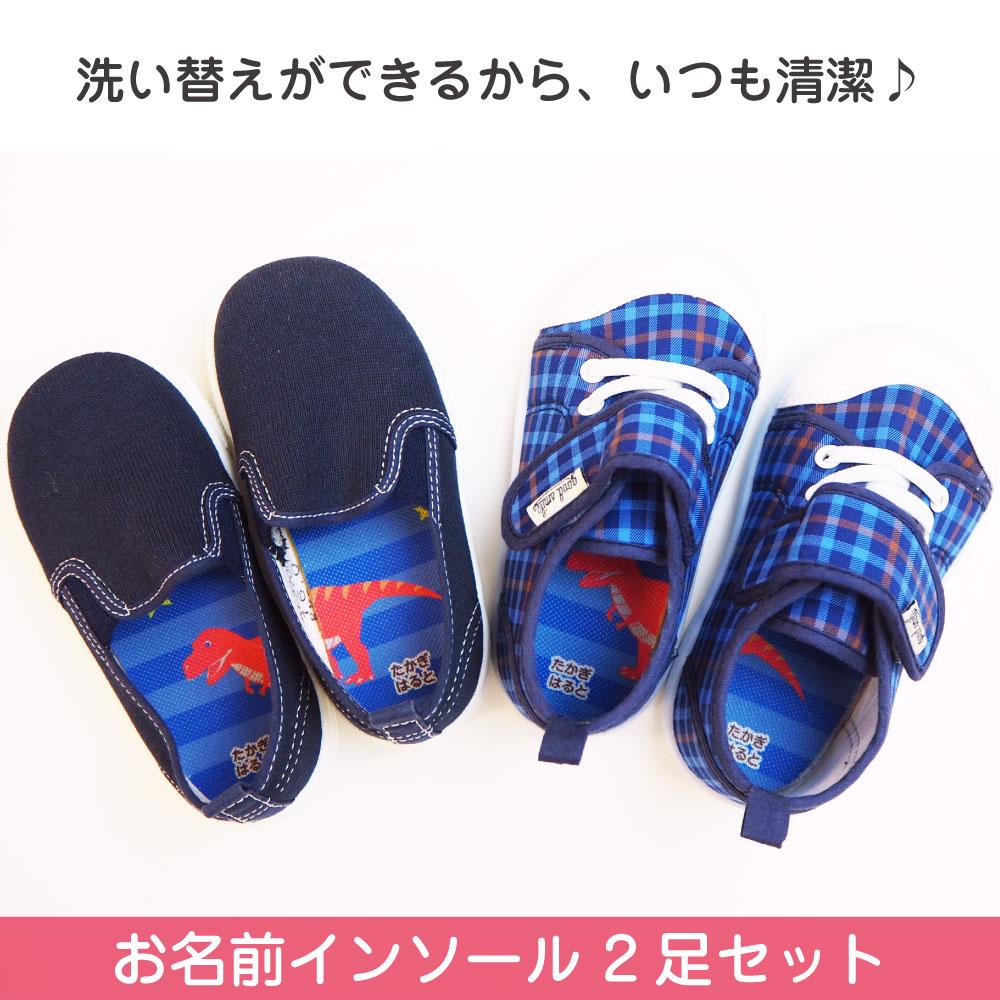 靴底に敷くお名前インソール! 2足セットもお選びいただけます!