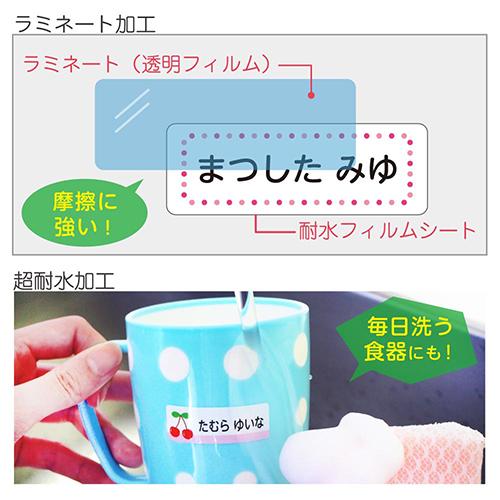 お名前シールは、ラミネート加工により、水や摩擦につよいです。食洗器・電子レンジもOK。