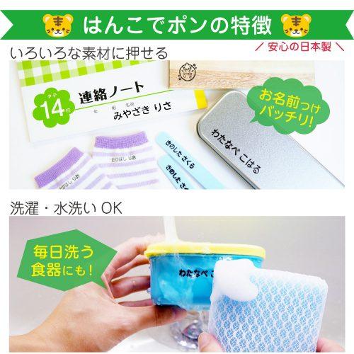 布製品やプラスチックなど色々な素材にも押せる。さらに水洗い・洗濯もOK!