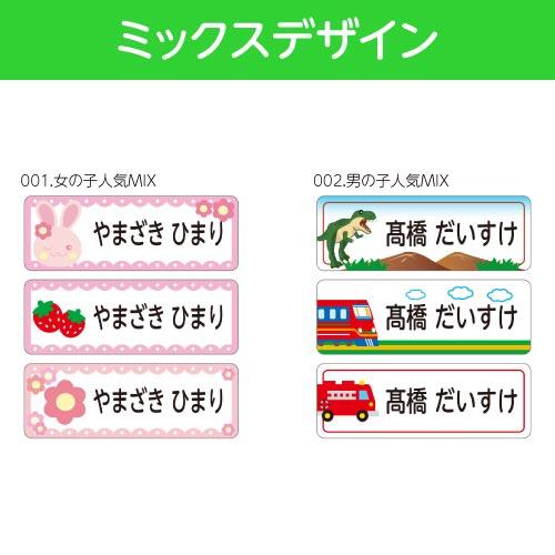 お名前シール★人気デザインが3種類入ったMIXデザインはとってもお得です!