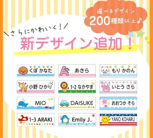 選べる可愛いデザイン★お名前シール