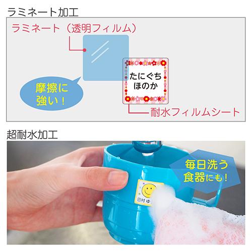 タグ用お名前シールは防水加工でコップに貼って毎日洗ってもOK