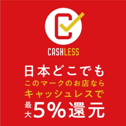 キャッシュレスポイント還元事業の加盟店