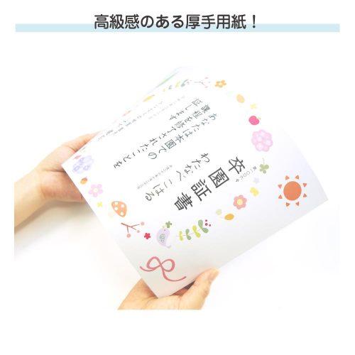 卒園証書 高級感 厚手用紙