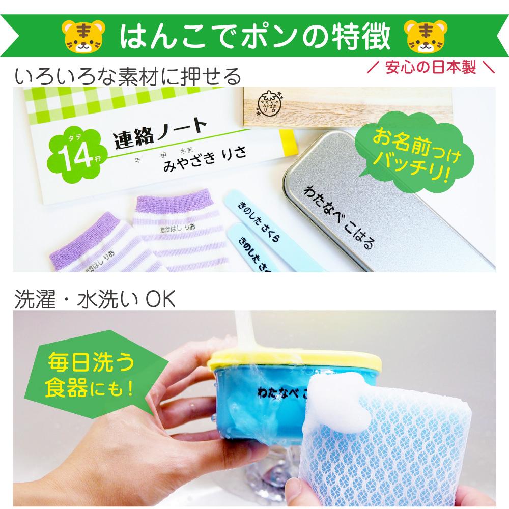 はんこでポン(はじめてスタンプセット)は色々な素材の押せて洗濯・水洗いOK!