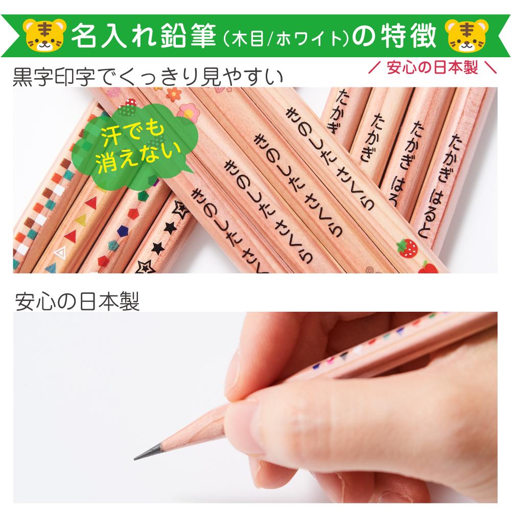 お名前シール工場の名入れ鉛筆は、黒字印字でくっきり見やすい! 安心の日本製です