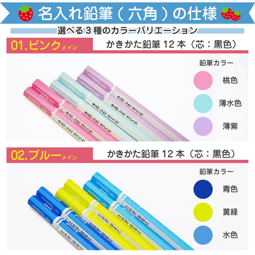 豊富なカラーバリエーション♪ピンク・ブルー・グリーンから選べる! 赤鉛筆とお名前シールのおまけ付き!