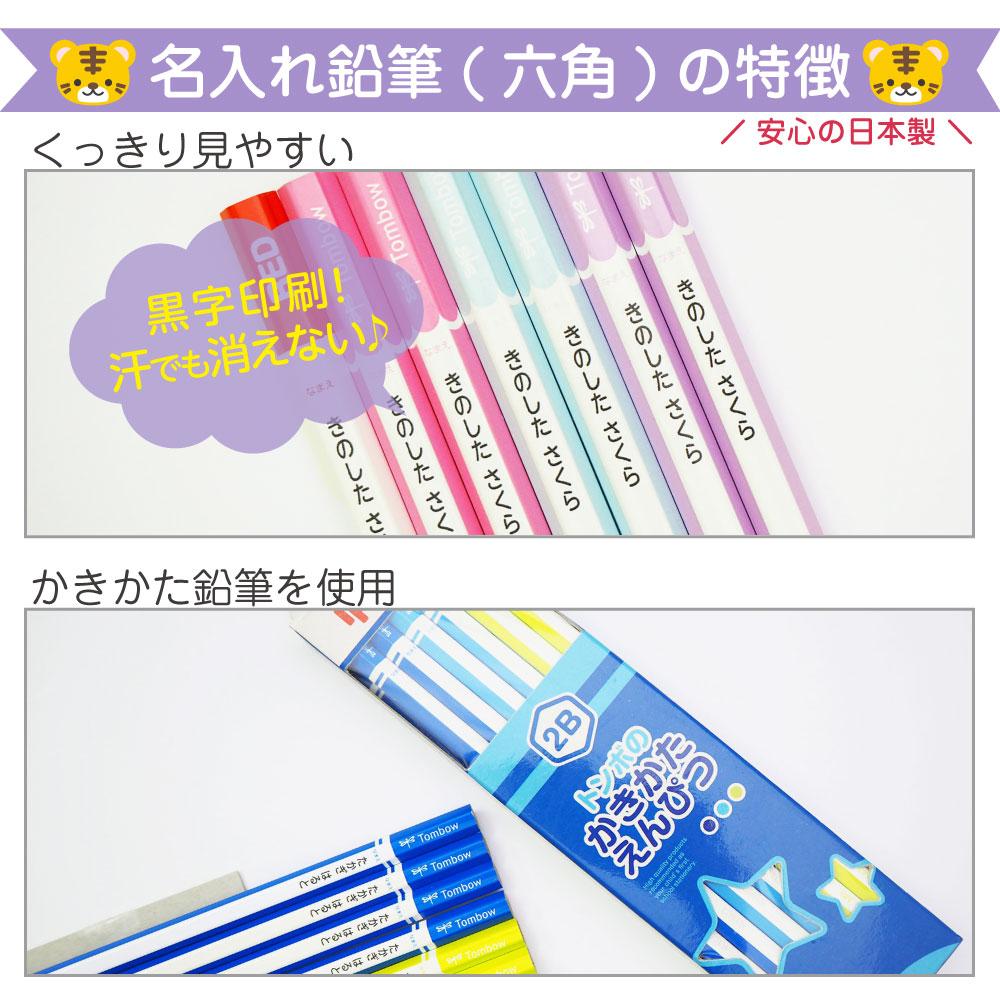 名入れ鉛筆(六角)安心の日本製!かきかたえんぴつにくっきり名入れ♪