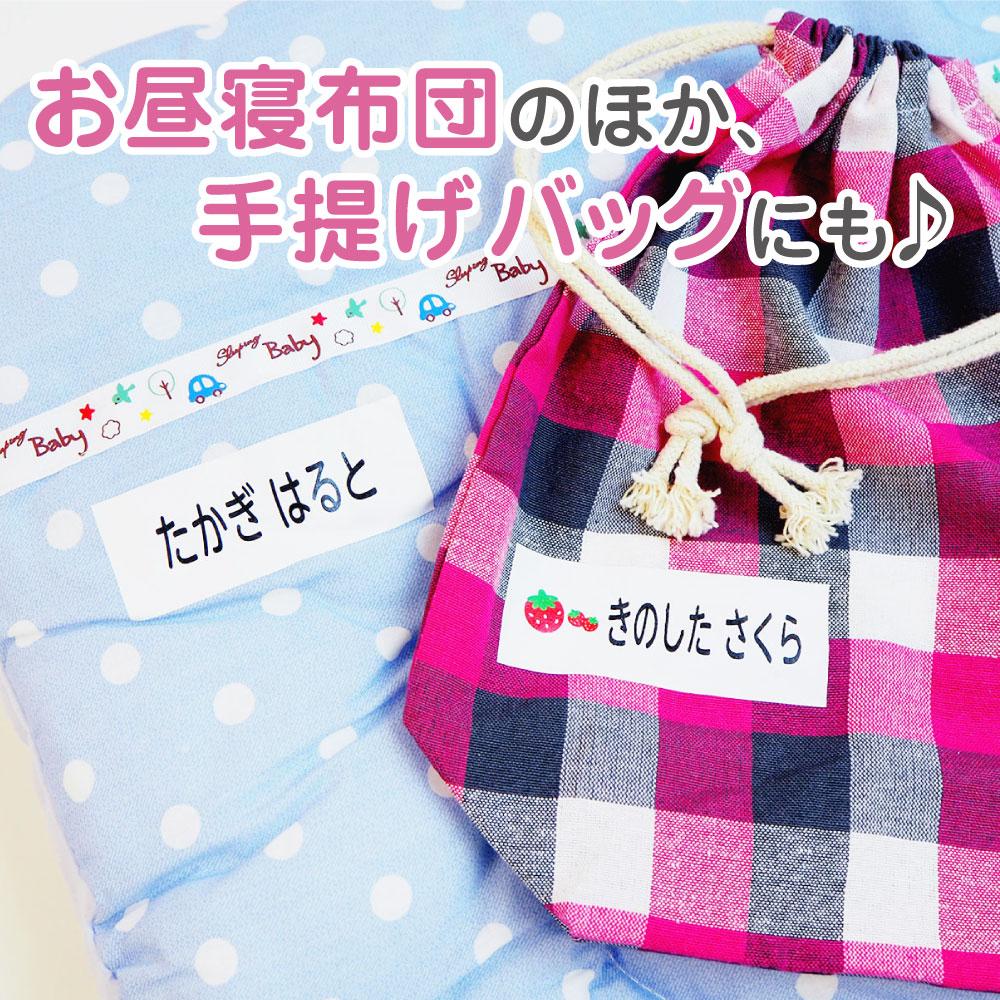 お昼寝布団のほか、大きな手提げバッグやゼッケンとしてもピッタリ