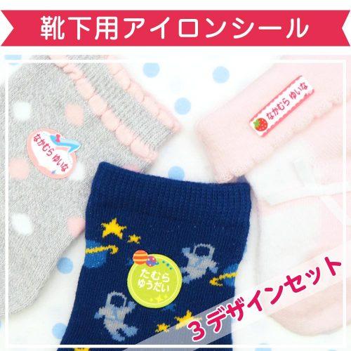 かわいくお名前つけ☆靴下用アイロンシール