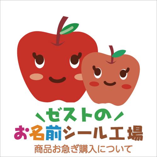 入園・入学準備に★お急ぎ購入