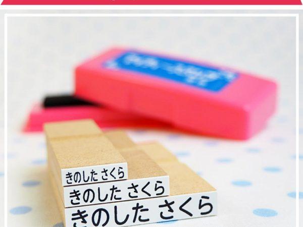 入園準備に☆お手軽な商品「はんこでぽん(お手軽セット)」