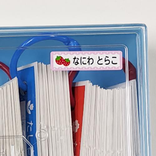 中サイズお名前シールを計算カードケースに貼った