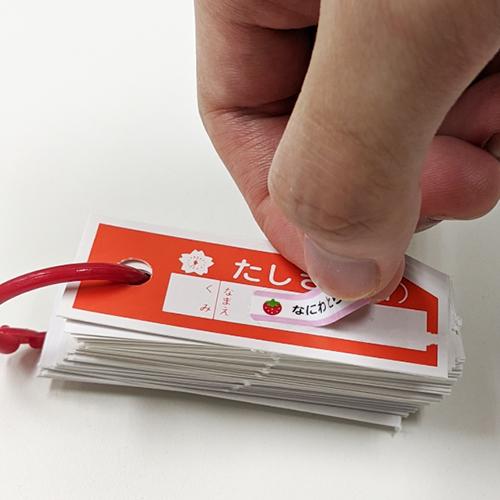 小サイズお名前シールを計算カード表紙に貼っている様子