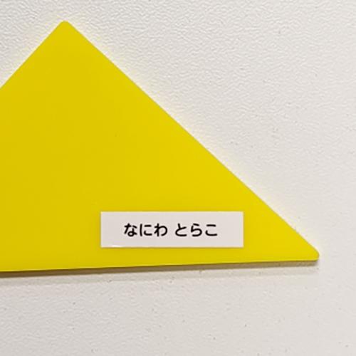 無地小サイズのお名前シールを色板カードに貼った