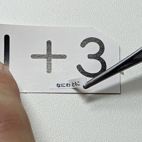 極小サイズお名前シールを計算カード1枚ずつに貼っている様子