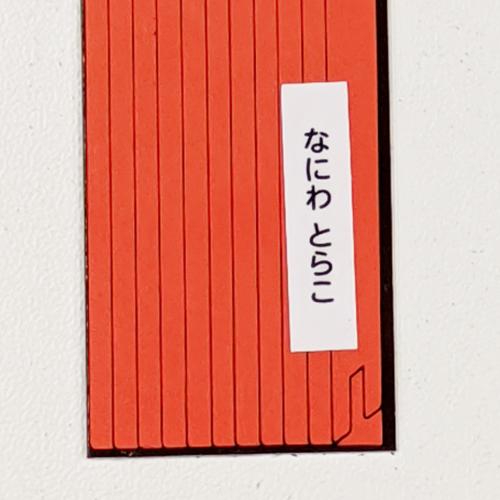 無地小サイズ(縦書き)のお名前シールを束カードに貼った