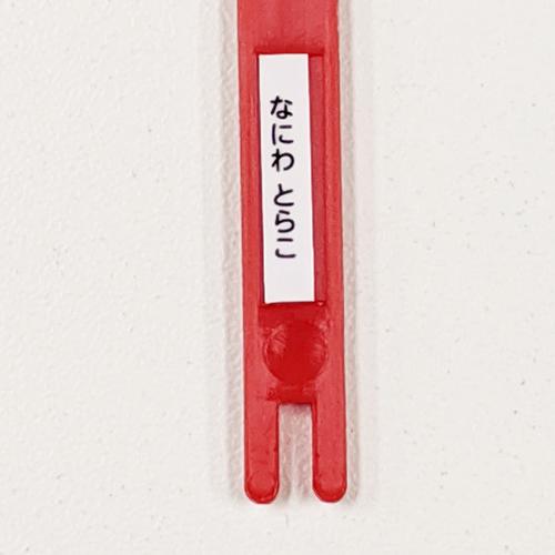 無地極小サイズ(縦書き)のお名前シールをかぞえ棒に貼った