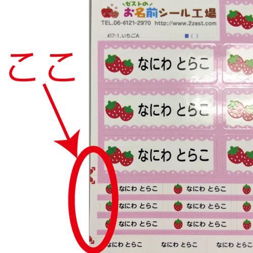算数セット用お名前シールの余白の赤い矢印