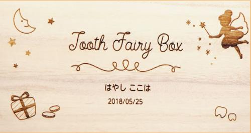 乳歯ケース003.おとぎ話A