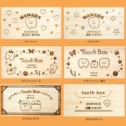 乳歯ケースデザイン02