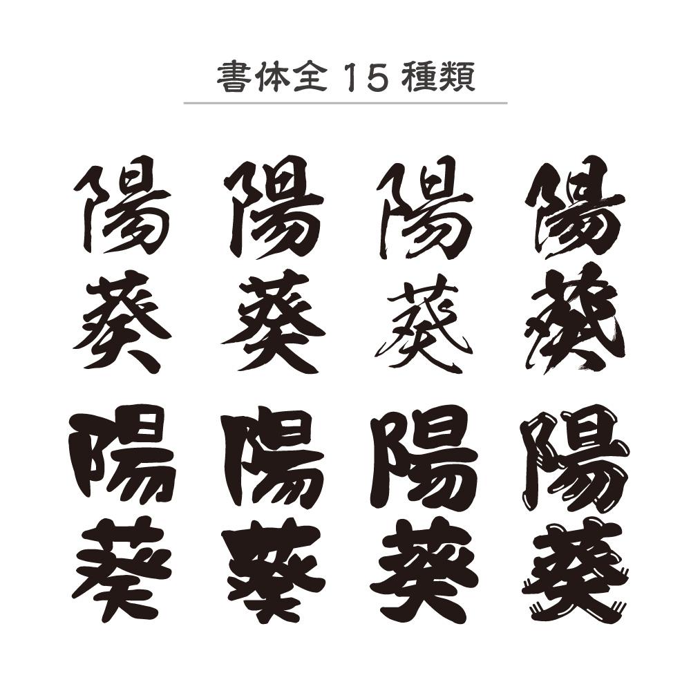 命名書フォント15種類