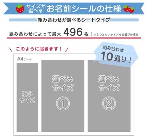 サイズが選べるシールの特徴・組み合わせ10通り!