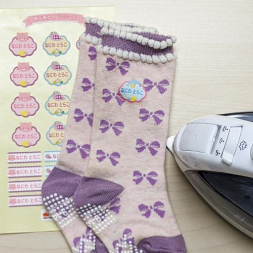 靴下用お名前シール(アイロンシール)|貼り付け方と耐久性を検証