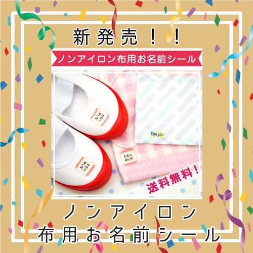 新発売!!『ノンアイロン布用お名前シール』