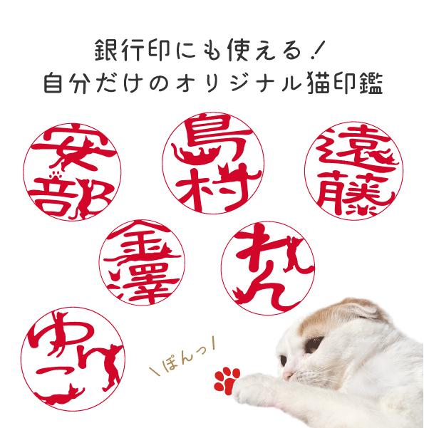 TVやSNSで話題沸騰中のねこ印鑑!