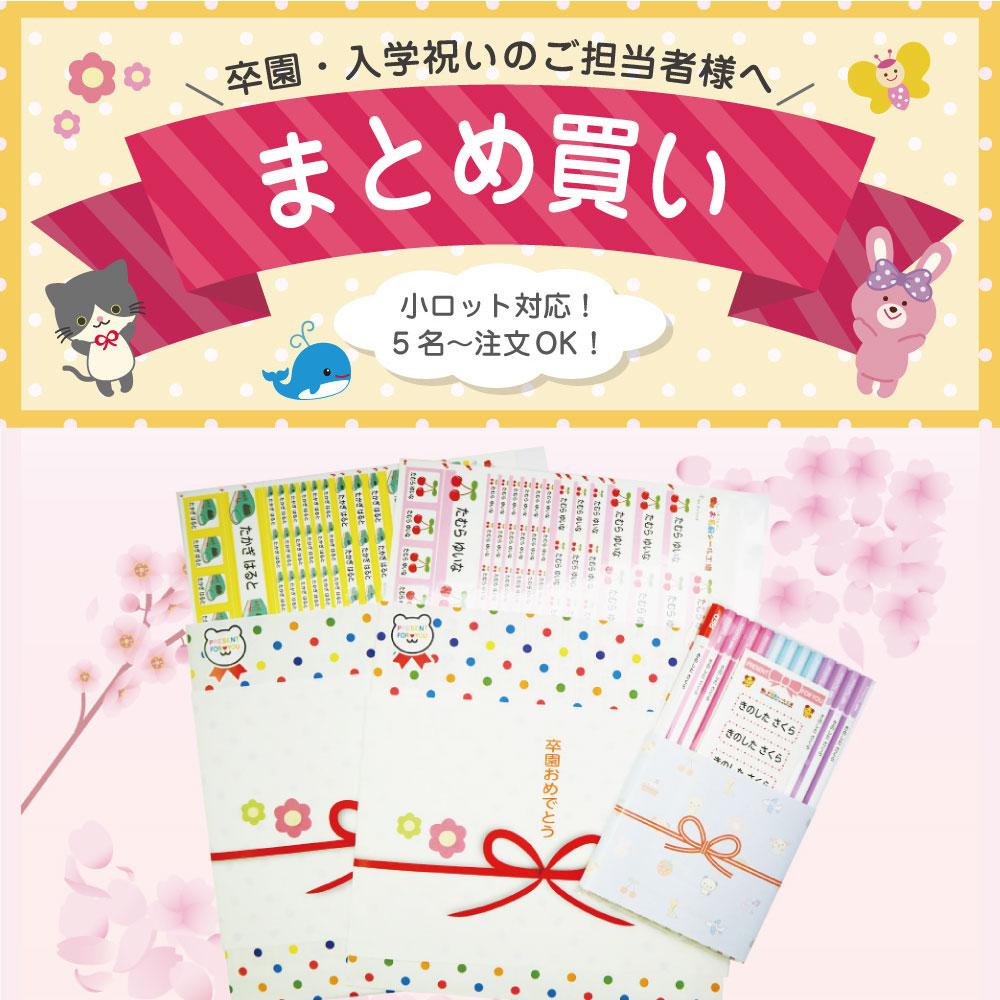 入園入学祝いのまとめ買いはぜひ、お名前シール工場で!