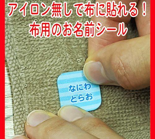 「布用お名前シール」はアイロン無しでホントに貼れるのか!?剥がれないのか?色んな物に貼ってみた!