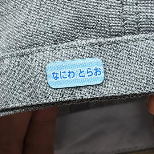 12.布用お名前シールを帽子に貼った様子
