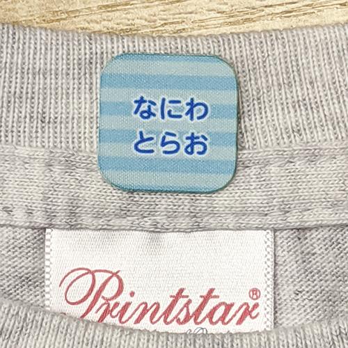 14.布用お名前シールをTシャツに貼った様子