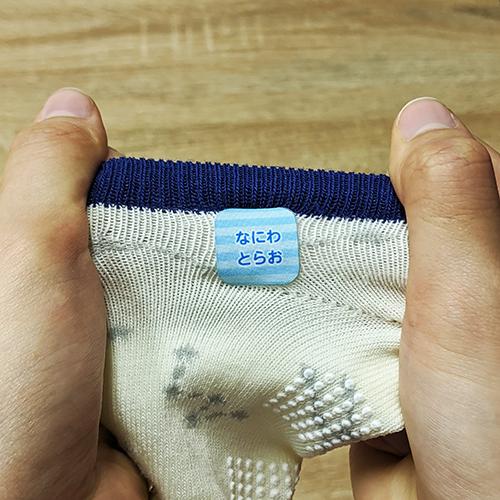 19.布用お名前シールを貼った靴下を伸ばしている様子