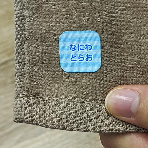 8.布用お名前シールをタオルに貼った様子