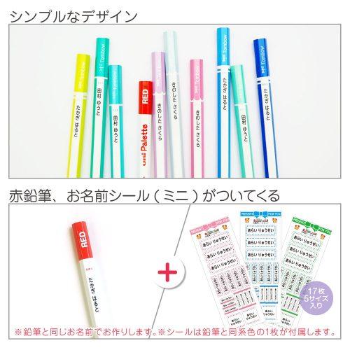 名入れ鉛筆(六角)はシンプルなデザインで赤鉛筆とお名前シールのおまけ付き♪