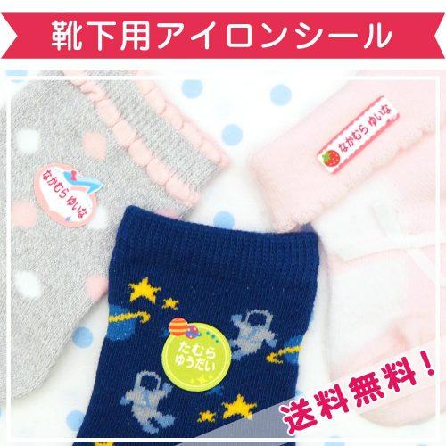 寒い冬に大活躍★靴下用アイロンシール★