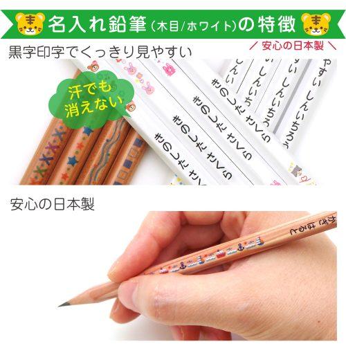 名入れ鉛筆(木目・ホワイト)の特徴