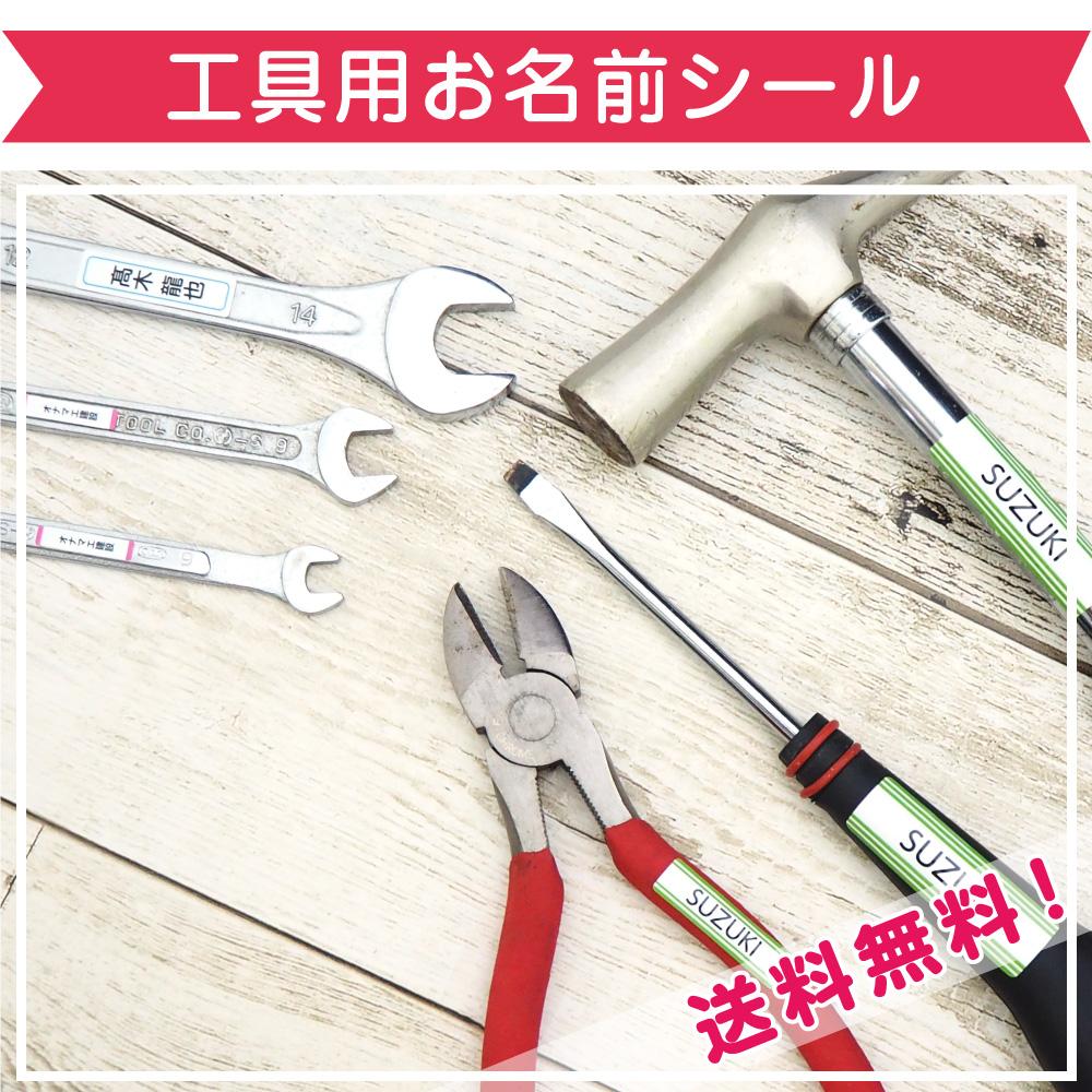 新商品★工具用お名前シール