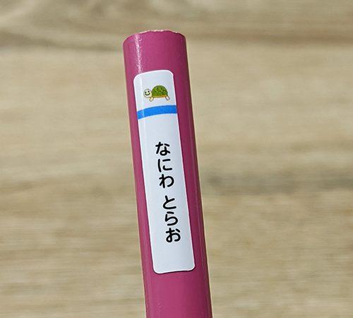 お名前シール!鉛筆への貼り方