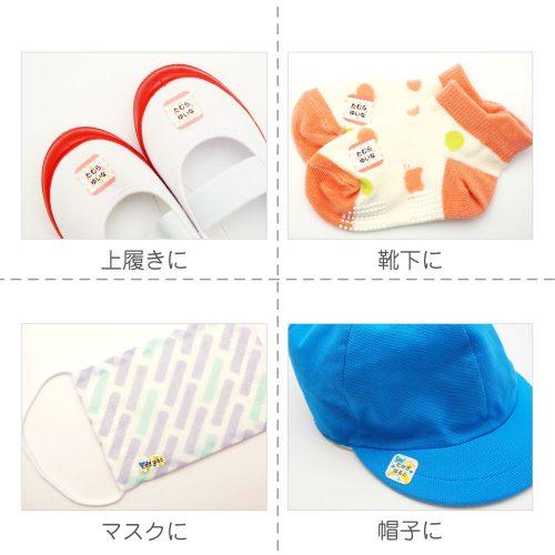 ノンアイロン布用お名前シールは靴下やマスクや帽子や上履きにも貼れる
