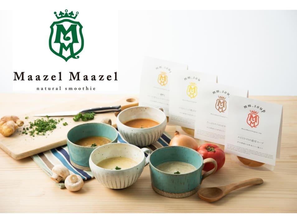 もう迷わない!出産祝いのマナーとリアルにもらって嬉しかったもの Maazel Maazel(マーゼルマーゼル) ふく福スープ入り9個ギフトセット